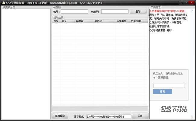 无语QQ号码提取器 图片 01