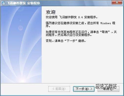 飞讯邮件群发 图片 01