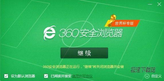 360浏览器世界杯专版
