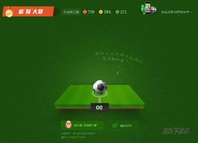 360浏览器世界杯专版图片