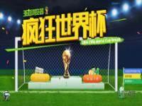 360浏览器世界杯专版 缩略图 03