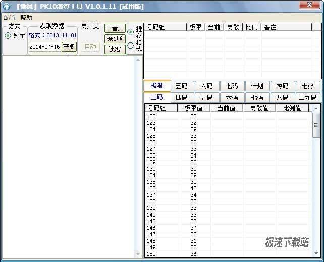 乘风PK10演算工具 图片 01