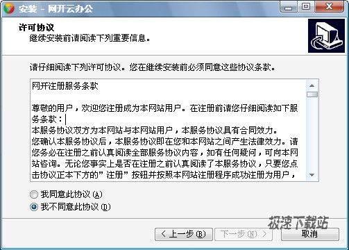 网开云办公 图片 01