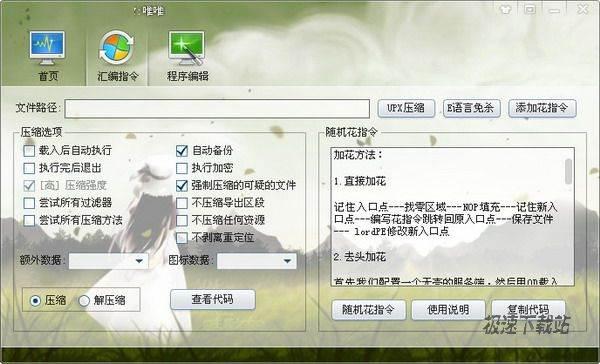 软件万能管家 图片 02