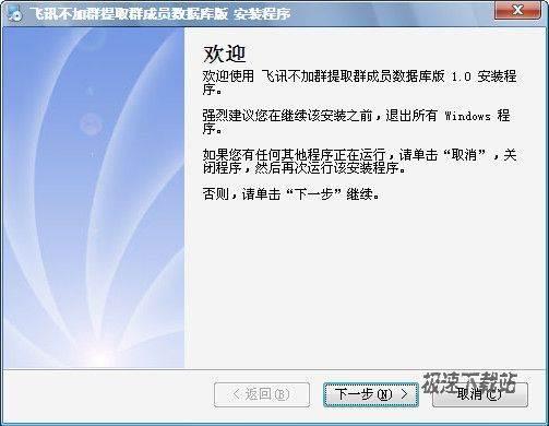 飞讯不加群提取群成员数据库版 图片 01