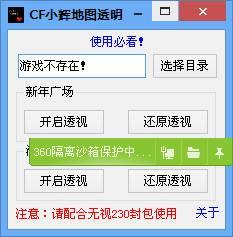 CF小辉地图透明 图片 01