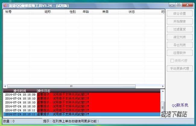 涛涛QQ邮箱提取工具 图片 01