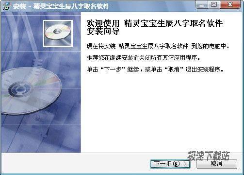 精灵宝宝生辰八字取名软件 图片 01