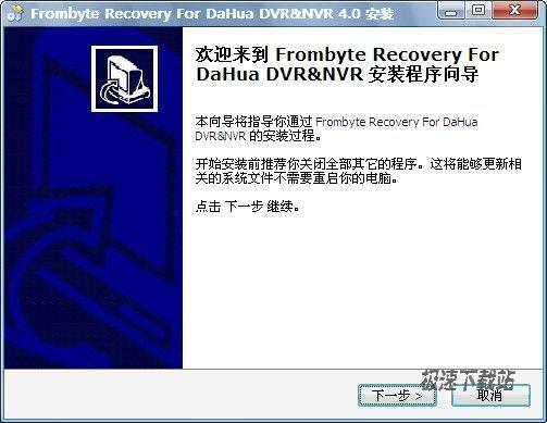 北亚大华监控数据恢复 图片 01
