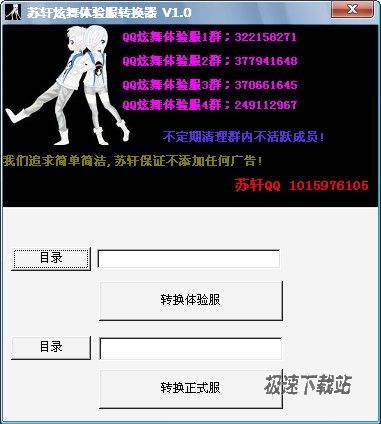 苏轩炫舞体验服转换器 图片 01