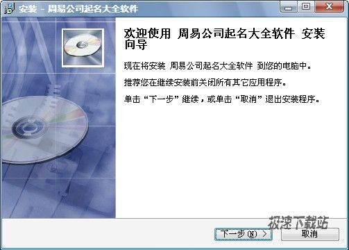 周易公司起名大全软件 图片 01