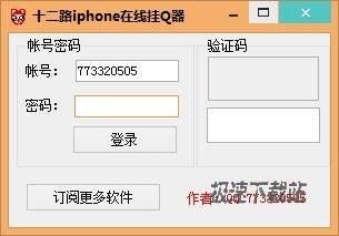 十二路iPhone在线挂Q器 图片 01