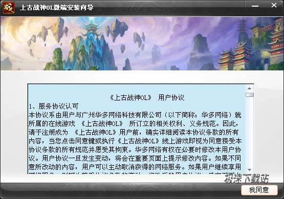 上古战神游戏图片