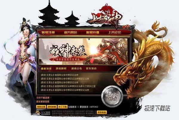 上古战神游戏下载图片