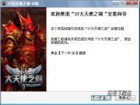 37大天使之剑微端下载 3.2.0.0 官方版