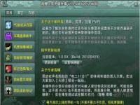 剑网3海鳗插件 缩略图