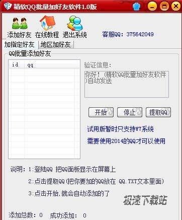 精软QQ批量加好友软件 图片 01