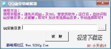 巅峰QQ勋章墙破解补丁 图片 01