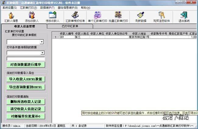 一点通邮政汇款单打印软件 图片 01
