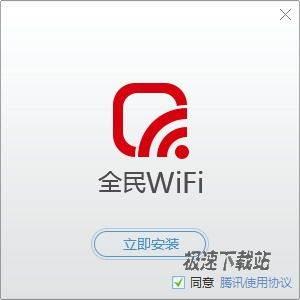 腾讯全民WiFi 图片 01