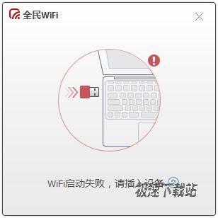 腾讯全民WiFi 图片 03