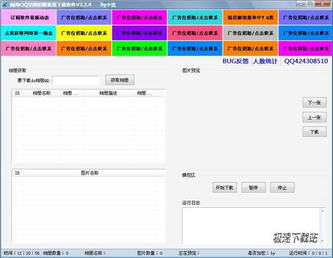 闽淘QQ空间相册批量下载软件 图片 01