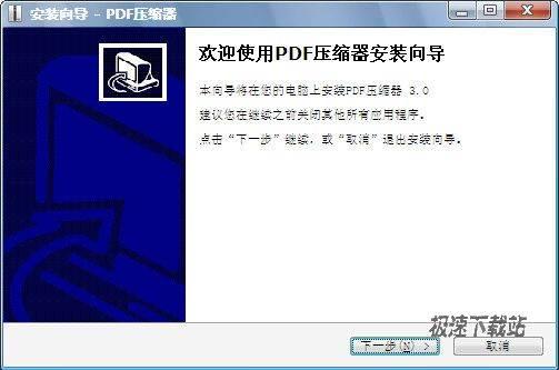 PDF压缩器 图片 01