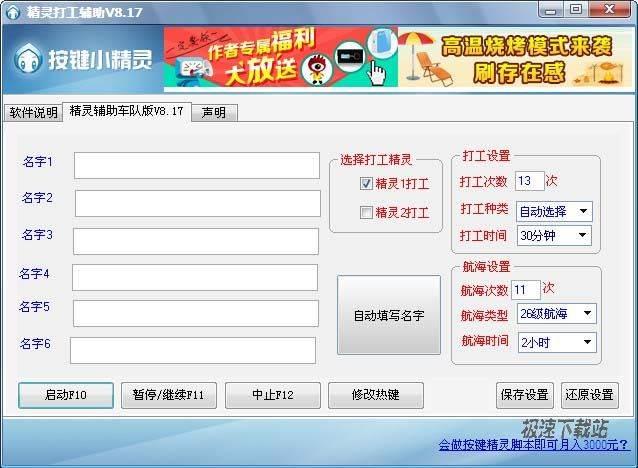 QQ飞车精灵打工辅助 图片 01
