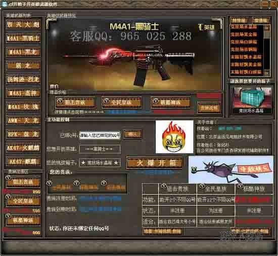 CF开箱子开英雄武器软件 图片 02