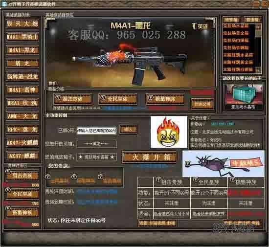 CF开箱子开英雄武器软件 图片 03