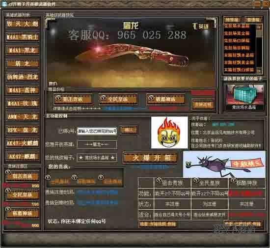 CF开箱子开英雄武器软件 图片 04