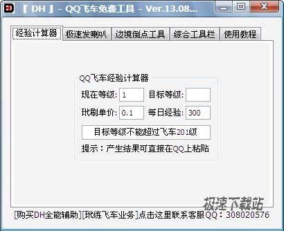 DH-QQ飞车免费工具 图片 01