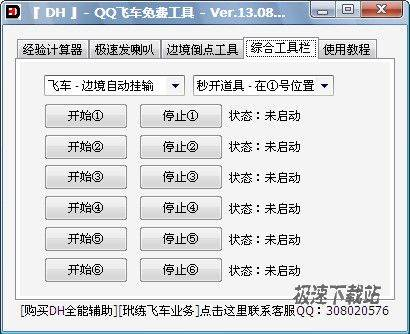 DH-QQ飞车免费工具 图片 04