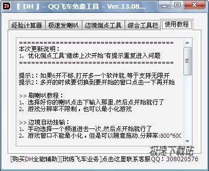 DH-QQ飞车免费工具 图片 05