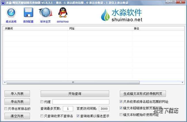 水淼网站关键词排名查询器 图片 01