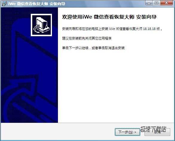 iWE微信查看恢复大师 图片 01
