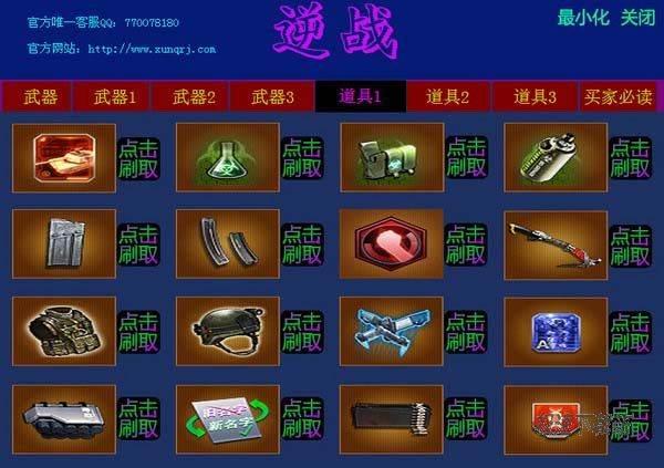 讯Q逆战刷枪软件 图片 03