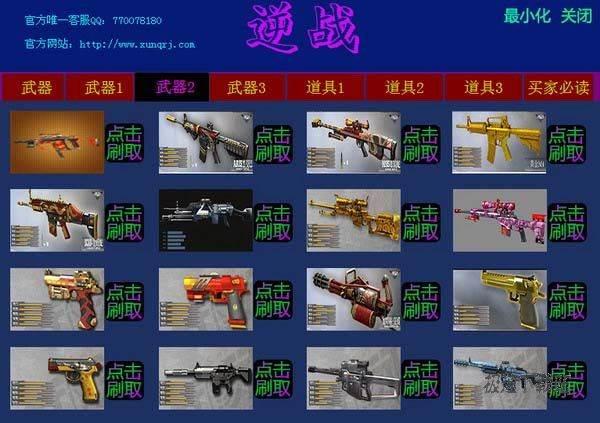 讯Q逆战刷枪软件 图片 01