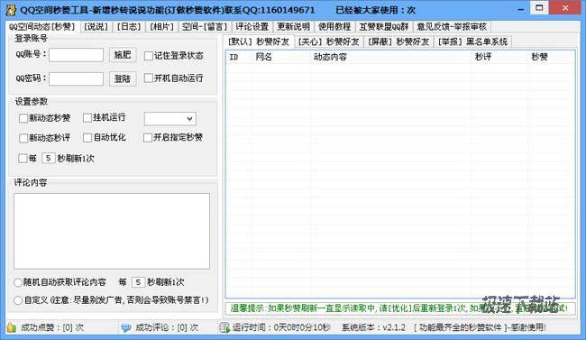 晴天QQ空间秒赞工具 图片 01