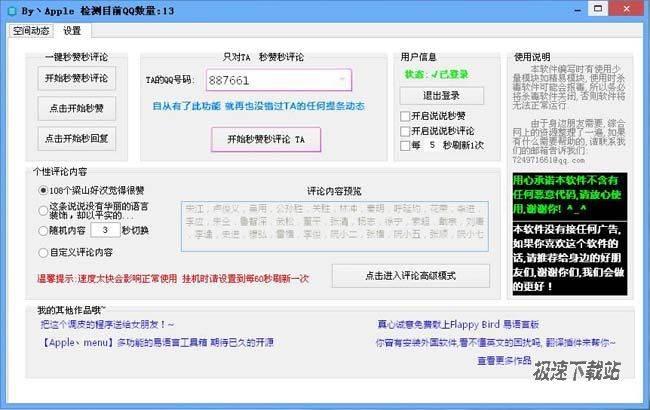 苹果QQ空间动态秒赞秒评论 图片 03