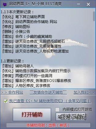 5.3恢复sm属性_sm爆枪英雄辅助下载 1.13 单文件版