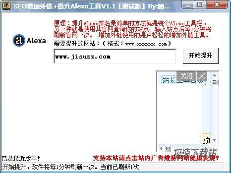 SEO增加外链+提升Alexa工具 图片 01