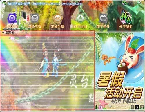 神武逍遥外传吧神武宝箱 神武游戏工具箱 1.1 beta 单文件版