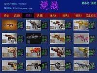 讯Q逆战刷枪软件 缩略图
