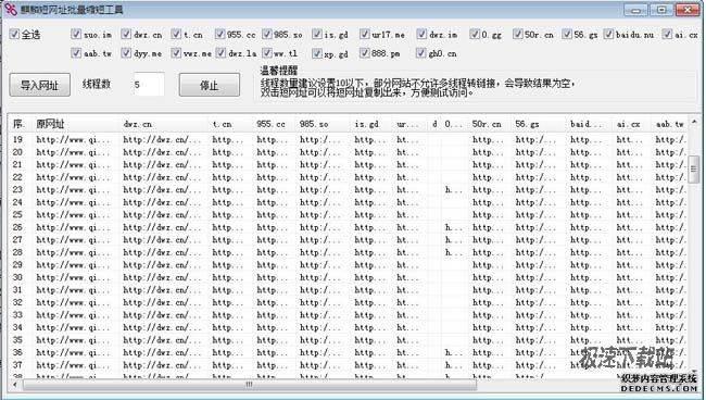 麒麟短网址批量缩短工具下载 1.1 单文件版
