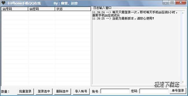 巅峰卡iPhone手机QQ在线 图片 01