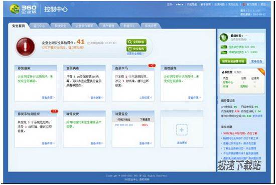 360企业卫士软件图片
