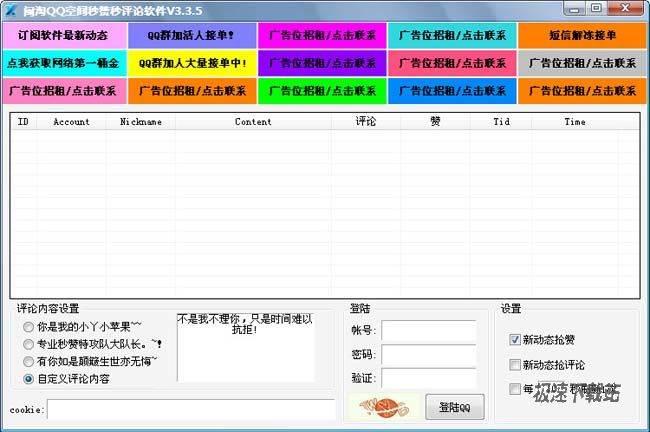 闽淘QQ空间秒赞秒评论软件 图片 01