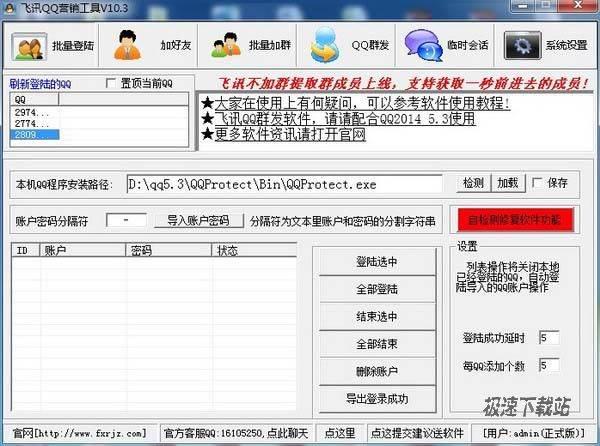 飞讯qq营销软件下载