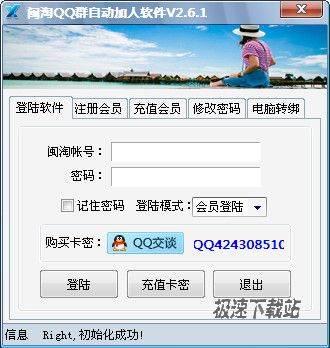 闽淘QQ群自动加人软件 图片 01